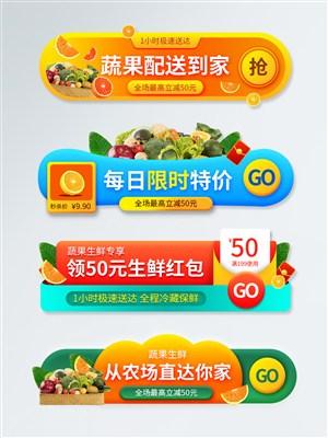 蔬果生鮮限時特價紅包配送電商活動入口