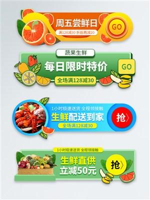 蔬果生鮮限時滿減促銷外賣配送電商膠囊banner