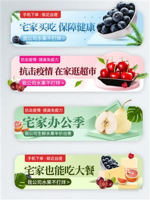 水果不打烊蔬果生鮮滿減促銷電商膠囊banner