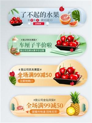 新鲜水果满减促销电商胶囊banner素材