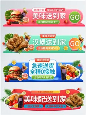 美味漢堡炸雞外賣電商活動橫欄膠囊