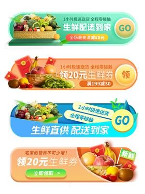 生鮮直供滿減促銷電商活動入口膠囊banner