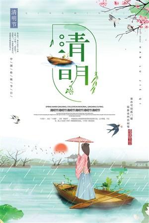 清新春色打油纸伞古代美女清明节海报