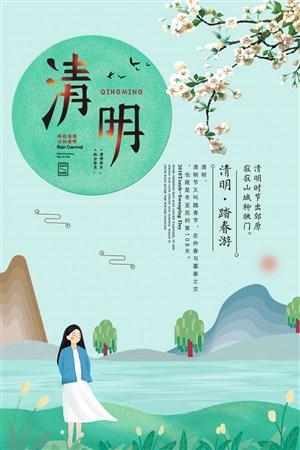 清新春色清明节海报素材