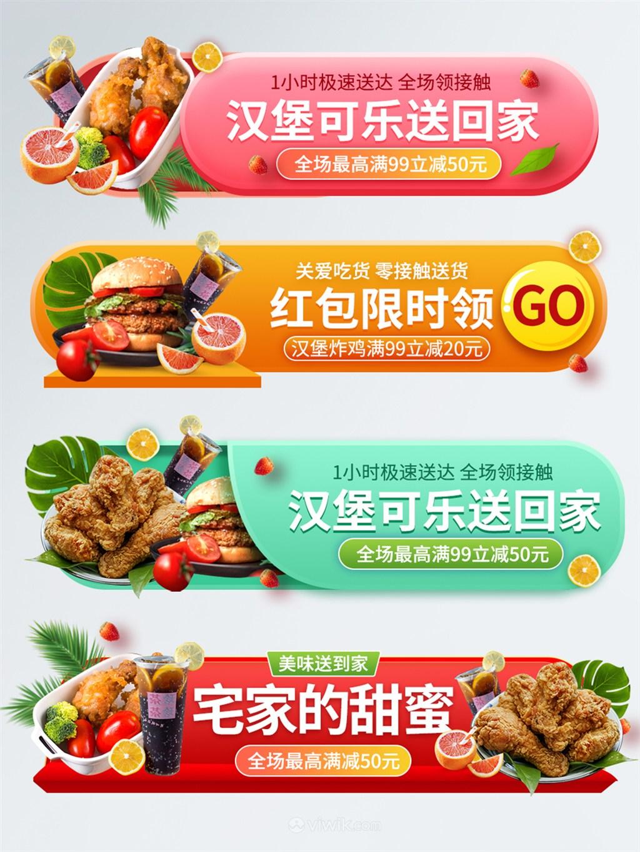 汉堡可乐炸鸡美食饿了么外卖满减促销电商胶囊