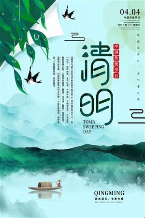 山清水秀清明节清新海报