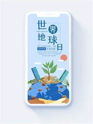 藍色世界地球日保護森林插畫APP啟動頁引導頁設計