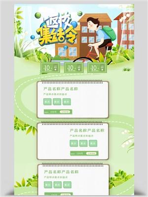 四月返校集結令學校插畫滿減促銷電商首頁
