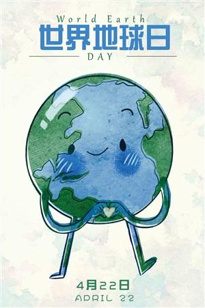 世界地球日可爱地球海报