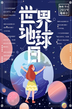 世界地球日可爱女孩拥抱地球海报设计
