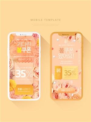 橙色活力韩国春季上新优惠券领取活动页UI设计