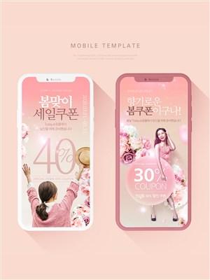 粉色鲜花韩国春季上新女装优惠促销活动页UI设计