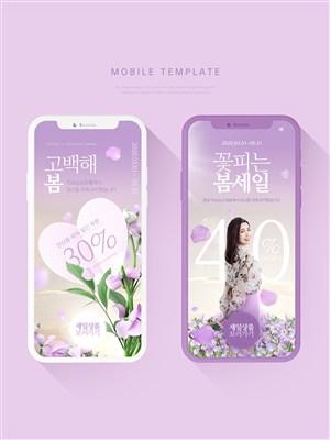 紫色优雅韩国春季上新女装优惠促销活动页UI设计