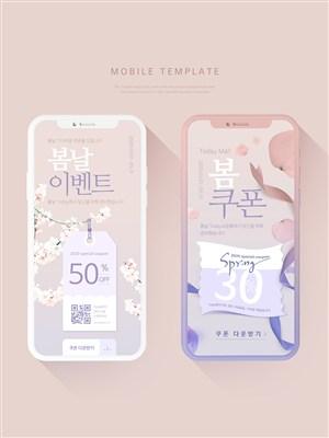 粉紫渐变韩国春季上新电商优惠券促销活动页UI设计