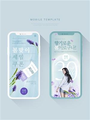 韩国春季鲜花电商优惠券促销活动页UI设计