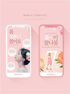粉色春天移动手机女装电商促销活动页UI页面设计