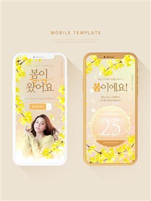 时尚春天移动手机黄色鲜花打折促销活动页UI页面设计