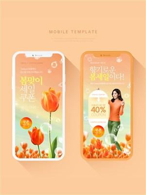 橙色鲜花美女电商打折促销活动页UI设计