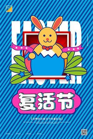 复活节彩蛋兔子卡通海报