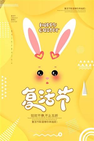 复活节可爱兔子海报素材