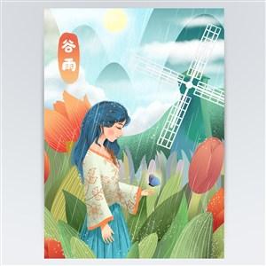 唯美美女风车谷雨节气海报插画设计素材