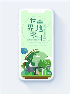 2020世界地球日插畫手機啟動頁UI設計
