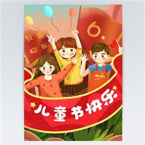 卡通趣味欢度儿童节节日海报模板