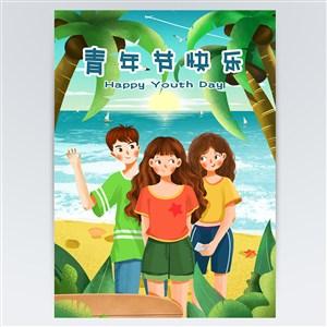 小清新夏日海边五四青年节海报插画设计素材