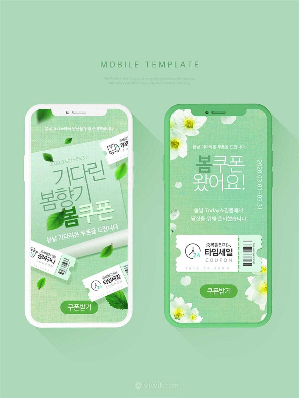 绿色清新韩国春季上新优惠券领取活动页UI设计