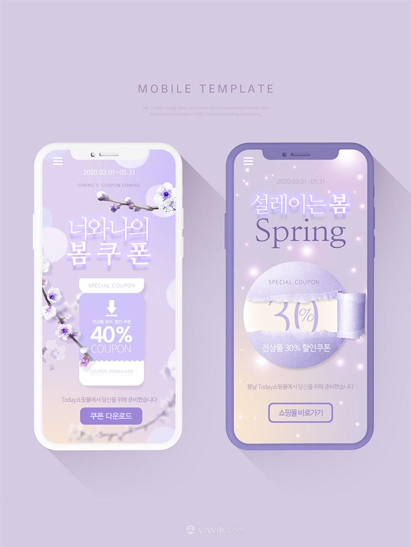紫色春天移动手机电商优惠促销活动页UI页面设计