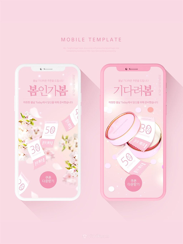 韩国春季粉色鲜花美妆打折促销电商手机海报设计