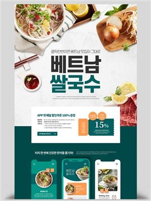 时尚简约韩国健康面食外卖打折促销网页模板