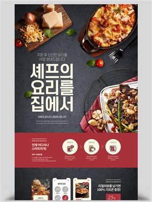 时尚大气韩国牛排披萨美食外卖打折促销网页模板