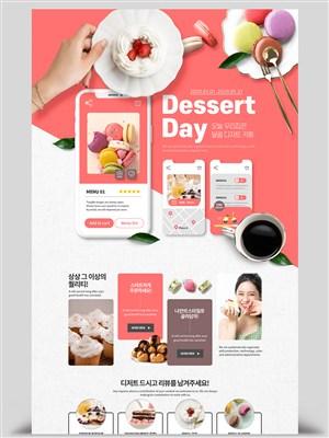 蛋糕马卡龙甜品美食外卖打折促销网页模板