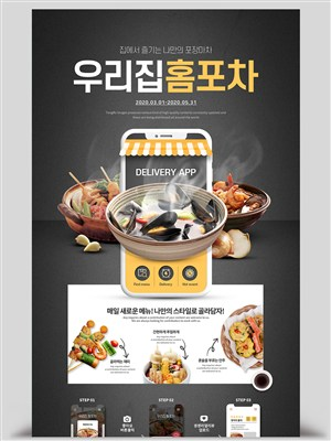 烤串海鲜餐饮美食外卖打折促销网页模板