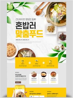 韩国传统美食餐饮外卖点单平台网页设计
