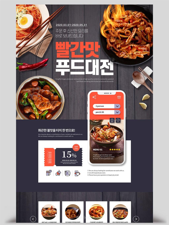 韩国炸鸡面食外卖打折促销网页模板