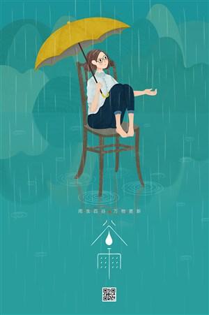 谷雨谷雨節氣海報-雨中打傘的女孩手繪插畫圖片