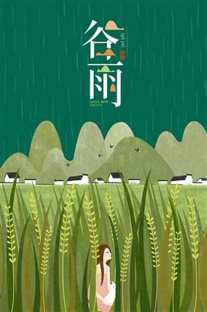 谷雨節氣海報模板PS素材-手繪麥田插畫