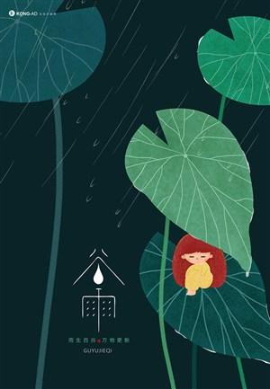 二十四节气谷雨节气海报配图
