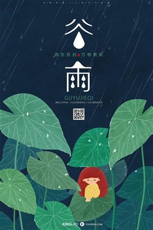 手绘谷雨节海报插画图片