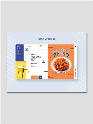 国外创意韩式美食啤酒网页banner设计