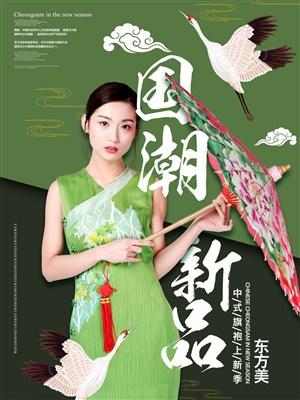 2020國潮新品中式旗袍上新季電商海報設計