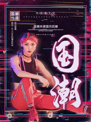 炫酷抖音風國潮來襲電商促銷海報設計
