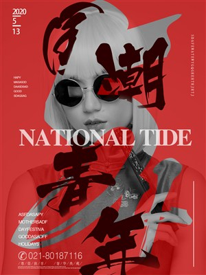 紅色時尚大氣54國潮青年電商海報