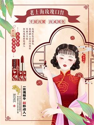 中国风手绘插画美女彩妆新品上市电商海报设计