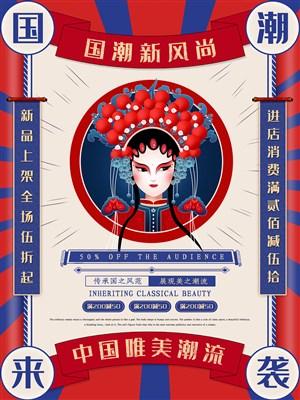 红蓝撞色国潮新风尚国潮来袭电商海报设计