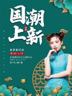 國潮上新春夏新風尚新品上市電商促銷海報