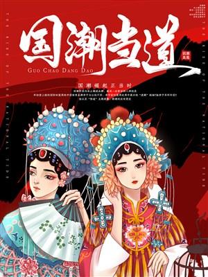 京剧戏曲风国潮当道电商海报设计
