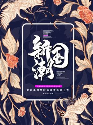 2020新國潮新品上新電商海報